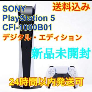 PlayStation - PS5本体 デジタルエディション 新品未開封 国内正規品