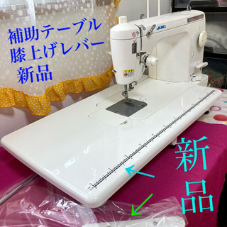 職業用ミシン本体 JUKI  TL25