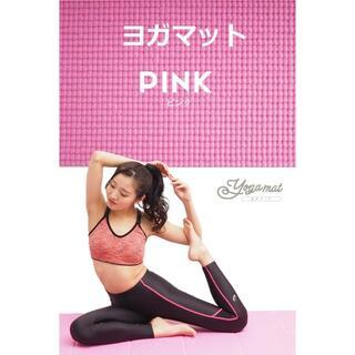 ヨガマット ケース 付き 折りたたみ 厚手 厚さ 軽量 滑らない ピンク(ヨガ)