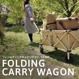 ドッペルギャンガー(DOPPELGANGER)のフォールディングキャリーワゴン DOD C2-46ベージュアウトレット品(その他)