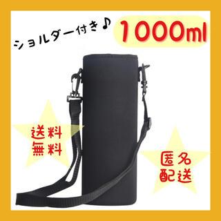 水筒ケース 1000ml  水筒カバー 黒 シンプル ショルダー 軽い