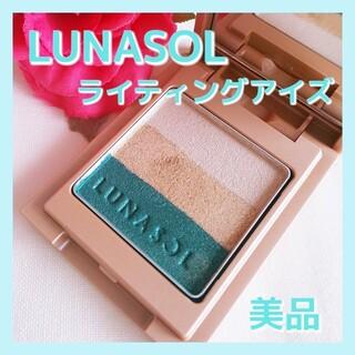 ルナソル(LUNASOL)の美品!LUNASOL ルナソル 素敵なグリーンのアイシャドー☆(アイシャドウ)