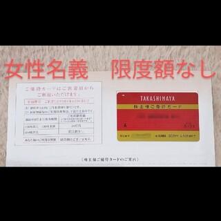 タカシマヤ(髙島屋)の女性 限度額なし * 10%割引 高島屋 株主 優待 カード(ショッピング)