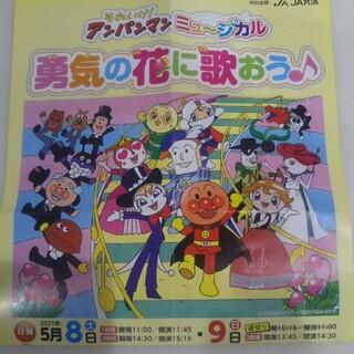 鹿児島 アンパンマン チケット 4枚(キッズ/ファミリー)