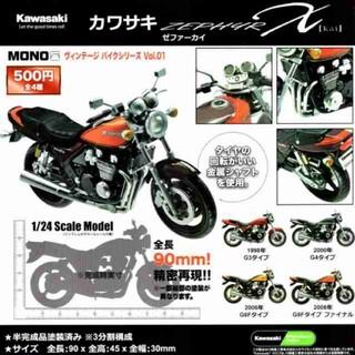kawasaki カワサキ ゼファーカイ ヴィンテージ バイクシリーズ Vol(模型/プラモデル)