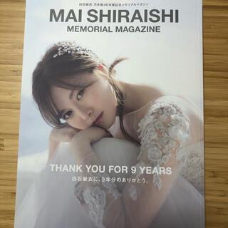 ノギザカフォーティーシックス(乃木坂46)の白石麻衣 卒業記念マガジン(アイドルグッズ)