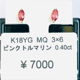 E-62431 K18YG ピアス ピンクトルマリン MQ AANI アニ