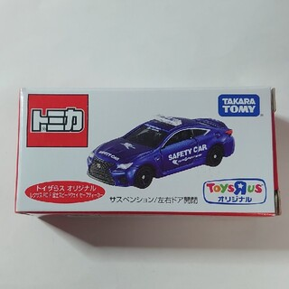 Takara Tomy - トイザらス オリジナル レクサス RC F 富士スピードウェイ セーフティーカー
