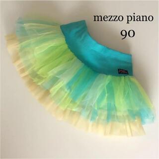mezzo piano - メゾピアノ  ふりふり チュール スカート  春 夏 ファミリア ミキハウス
