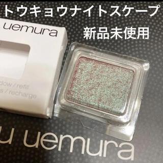 shu uemura - シュウウエムラ プレスド アイシャドー(レフィル) トウキョウ ナイトスケープ