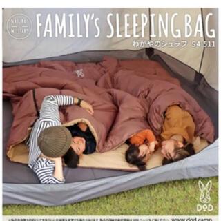 ドッペルギャンガー(DOPPELGANGER)の【美品】わがやのシュラフ 寝袋 DOD(寝袋/寝具)