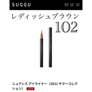 SUQQU - SUQQU ニュアンス アイライナー(2021 サマーコレクション)