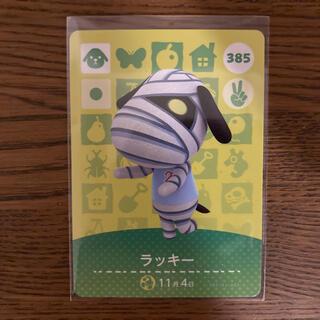 任天堂 - 【385】amiiboカード ラッキー その2
