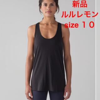 ルルレモン(lululemon)の新品 ルルレモン Love Tank (size 10)(タンクトップ)