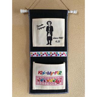 キスマイフットツー(Kis-My-Ft2)のウォールポケット【キスマイ】(その他)