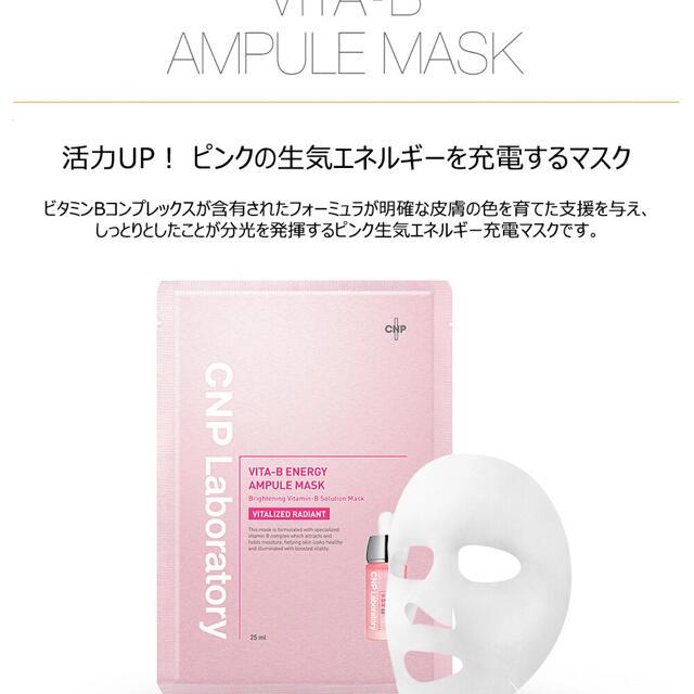 CNP(チャアンドパク)の枚数に限りあり!24時間内に発送!CNP ビタBアンプルマスク 5枚 コスメ/美容のスキンケア/基礎化粧品(パック/フェイスマスク)の商品写真