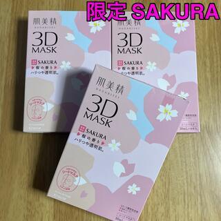 Kracie - 【限定品】肌美精 3D うるおい浸透マスク 桜の香り 3箱セット