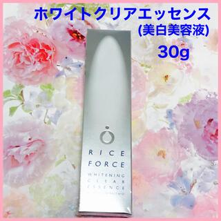 ライスフォース - ライスフォース  ホワイトニングクリアエッセンス 薬用美白美容液RF ★30g