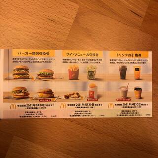 マクドナルド(マクドナルド)のマクドナルド株主優待券1シート(ぬいぐるみ)
