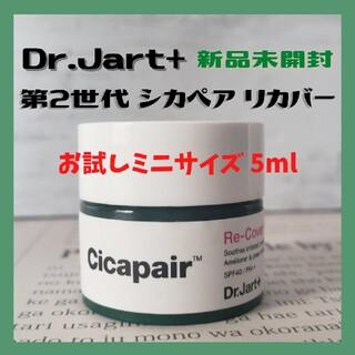 Dr. Jart+ - 【新品未開封】Dr.Jart+ ドクタージャルト シカペアリカバー5ml