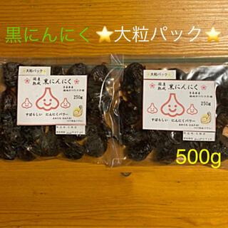 ⭐️大粒パック⭐️ 国産 熟成 黒にんにく 500g  青森県産 福地六ペン(野菜)