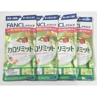 FANCL - ファンケル カロリミット 40回分×4袋