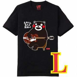 UNIQLO - L 熊本限定 Tシャツ くまモン ユニクロ コラボ 新品 数量限定
