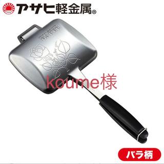 アサヒケイキンゾク(アサヒ軽金属)のホットサンドベーカー アサヒ軽金属(調理道具/製菓道具)