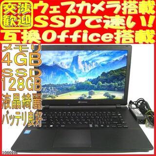 ゲートウェイ ノートパソコンNE511-A14D Windows10 液晶綺麗