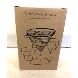 [KINTO]コーヒーカラフェセット4cups 用 ステンレス