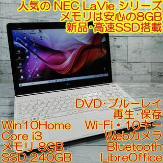 NEC - NEC LS350 ノートパソコン i3 8GB 新品SSD ブルーレイ カメラ