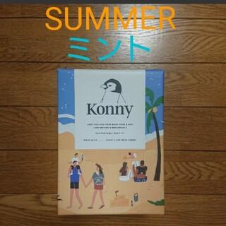 【新品未開封】抱っこひも コニー サマー ミント Konny summer L