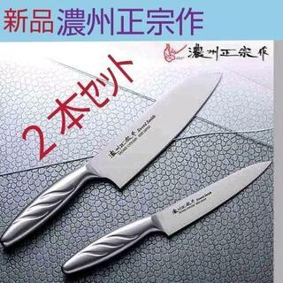 新品◆濃州正宗作 オールステンレス包丁 2点セット 三徳包丁&ペティナイフ