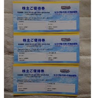 セントラルスポーツ 株主優待券 3枚セット(フィットネスクラブ)