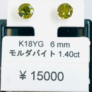E-60740 K18YG ピアス モルダバイト 6mm AANI アニ