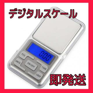 即発送 ポケットデジタルスケール キッチンスケール はかり 小型 コンパクト