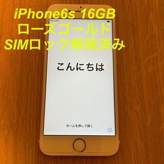 アイフォーン(iPhone)の【SIMロック解除済み】iPhone6s 16GB ローズゴールド(スマートフォン本体)