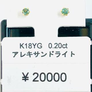 E-60213 K18YG ピアス アレキサンドライト AANI アニ(ピアス)