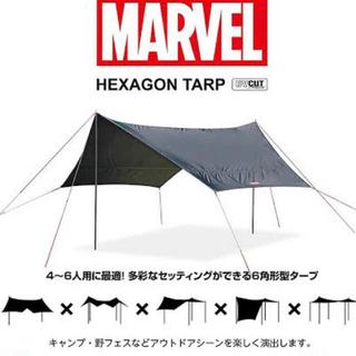 キャプテンスタッグ(CAPTAIN STAG)の【新品】CAPTAIN STAG マーベル ヘキサタープUV MA-1082(テント/タープ)