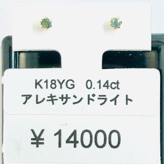 E-60191 K18YG ピアス アレキサンドライト AANI  アニ(ピアス)
