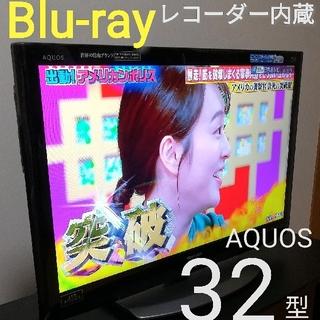 AQUOS - 【Blu-rayレコーダー内蔵/すぐ録画セット】SHARP 32型液晶テレビ