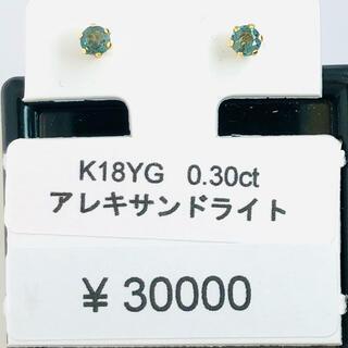E-60289 K18YG ピアス アレキサンドライト AANI アニ(ピアス)