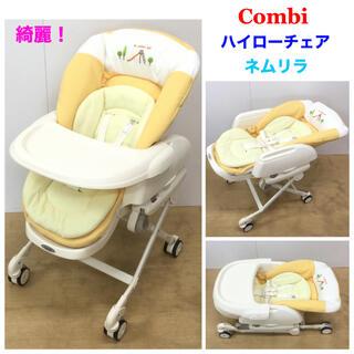combi - 綺麗!コンビ 新生児対応 ハイローチェア ネムリラ インナークッション付