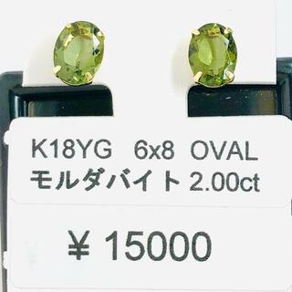 E-60786 K18YG ピアス モルダバイト OVAL AANI アニ(ピアス)