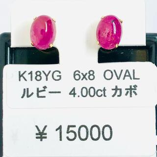 E-61203 K18YG ピアス ルビー OVAL 6×8 AANI アニ(ピアス)