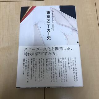 東京スニ-カ-史(ファッション/美容)