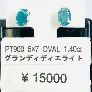E-56994 PT900 ピアス グランディディエライト AANI アニ(ピアス)