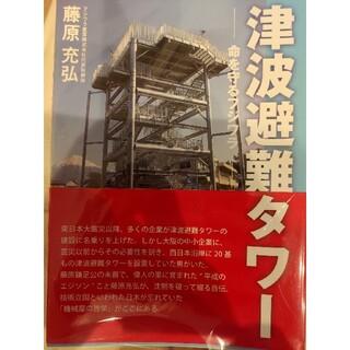 津波避難タワ- 命を守るフジワラ(住まい/暮らし/子育て)