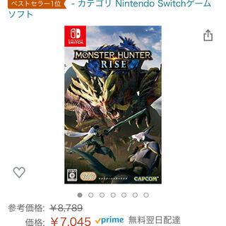 Nintendo Switch - switch モンスターハンターライズ スイッチ ソフト モンハン