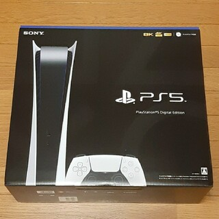 【新品未開封・領収書付】PS5 本体 デジタルエディション